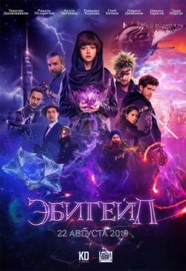 Эбигейл (2019) — отзывы о фильме зрителей и критиков, актёрский состав, дата выхода в России