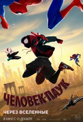 Мультфильм Человек-паук Через вселенные