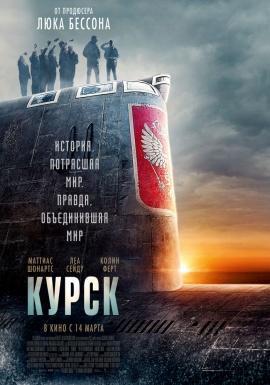 Курск (2019) — отзывы о фильме зрителей и критиков, актёрский состав, дата выхода в России
