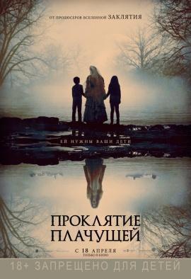 Фильм Проклятие плачущей