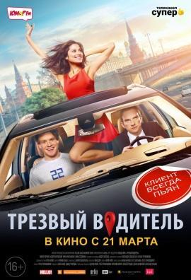 Фильм Трезвый водитель