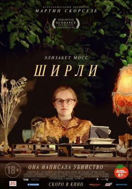 Фильм Ширли