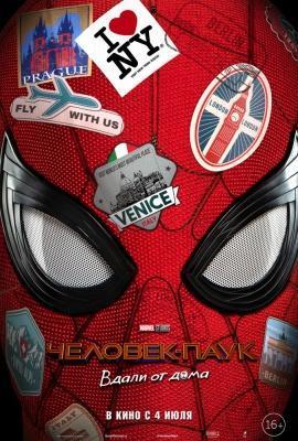 Фильм Человек-паук Вдали от дома
