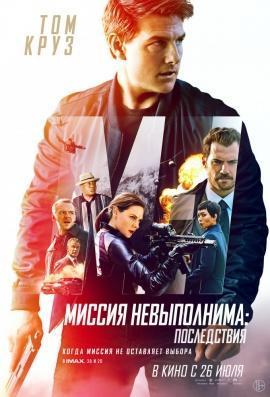 Фильм Миссия невыполнима 6 Последствия