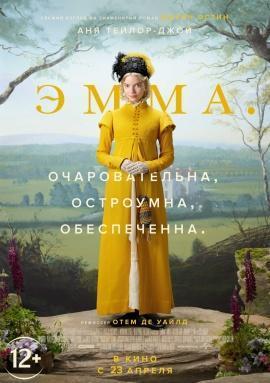 Эмма (2020) отзывы зрителей и критиков информация о фильме