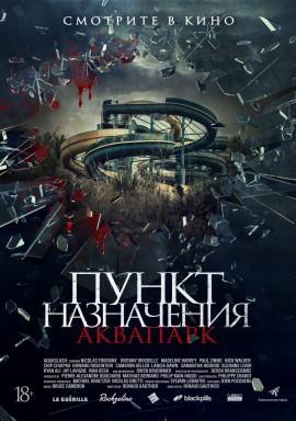 Фильм Пункт назначения Аквапарк