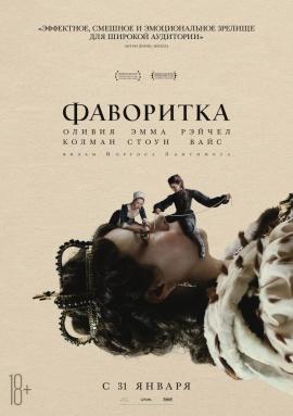 Фильм Фаворитка