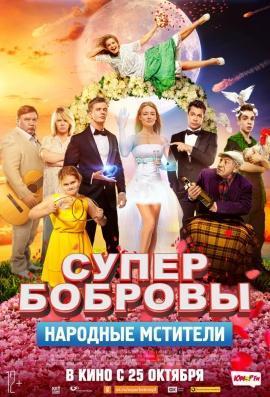 Фильм СуперБобровы 2 Народные мстители