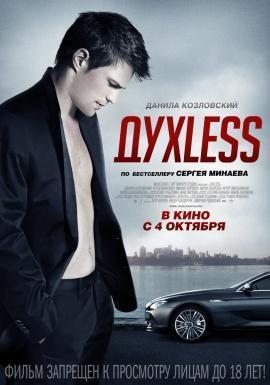 ДухLess