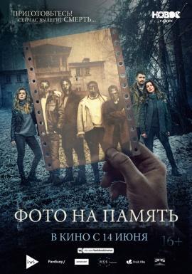 Фильм Фото на память
