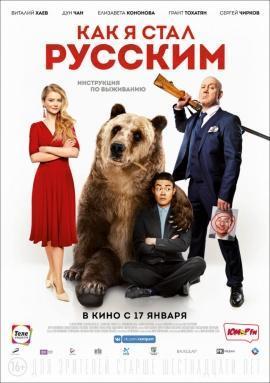 Фильм Как я стал русским