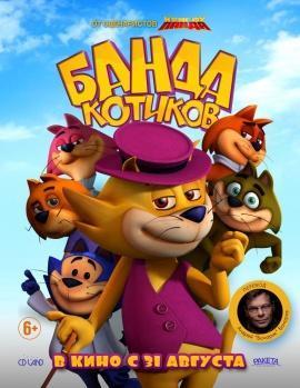 мультфильм банда котиков