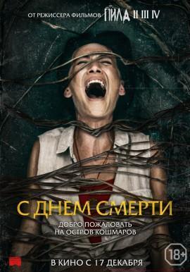 Фильм С днём смерти