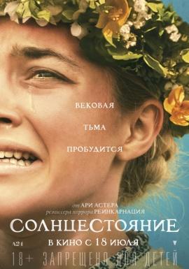 Фильм Солнцестояние