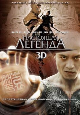 Настоящая легенда 3D