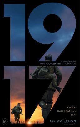 1917 (2020) отзывы зрителей и критиков информация о фильме
