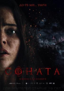 Соната (2018) — отзывы о фильме зрителей и критиков, актёрский состав, дата выхода в России