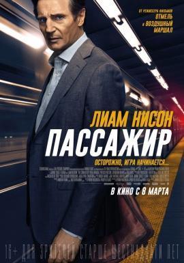 Фильм Пассажир