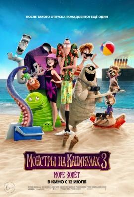 Мультфильм Монстры на каникулах 3 Море зовёт