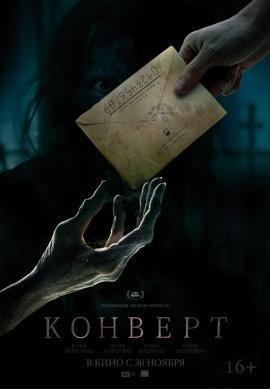 Фильм Конверт
