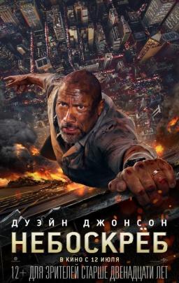 Фильм Небоскреб
