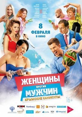 Женщины против мужчин 2 Крымские каникулы