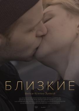 Фильм Близкие
