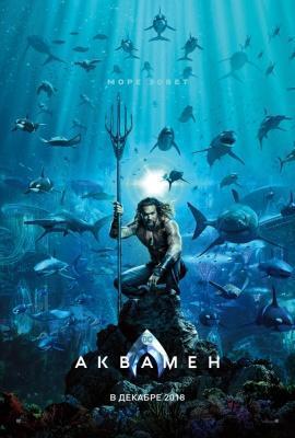 Аквамен (2018) — отзывы о фильме зрителей и критиков, актёрский состав, дата выхода в России
