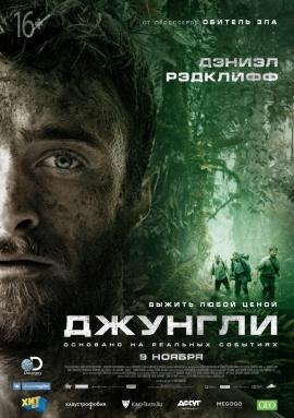 Фильм Джунгли 2017