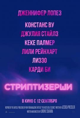 Фильм Стриптизёрши