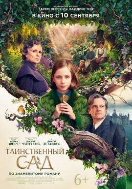 Фильм Таинственный сад