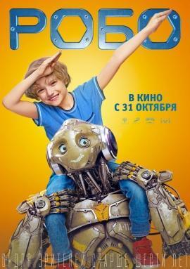 Фильм Робо