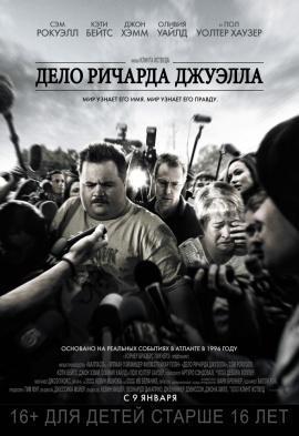 Фильм Дело Ричарда Джуэлла