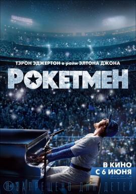Фильм Рокетмен