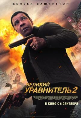 Фильм Великий уравнитель 2