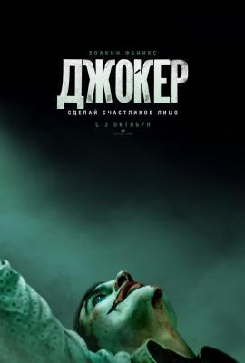 Фильм Джокер