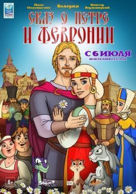 мультфильм Сказ о Петре и Февронии