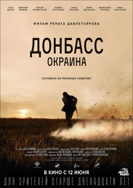 Фильм Донбасс Окраина