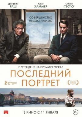 Фильм Последний портрет