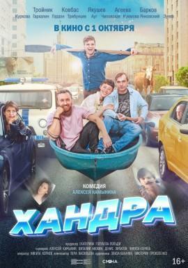 Фильм Хандра