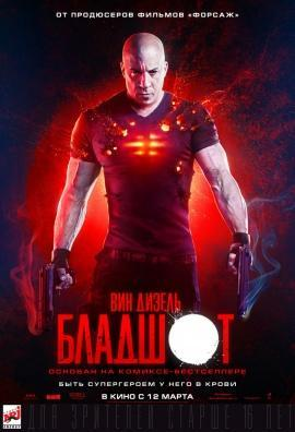 Бладшот (2020) отзывы зрителей и критиков информация о фильме