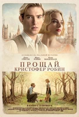 Фильм Прощай, Кристофер Робин