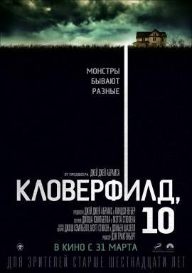Фильм Кловерфилд 10