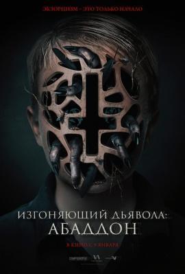 Фильм Изгоняющий дьявола: Абаддон