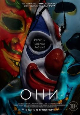 Они (2019) отзывы зрителей и критиков информация о фильме
