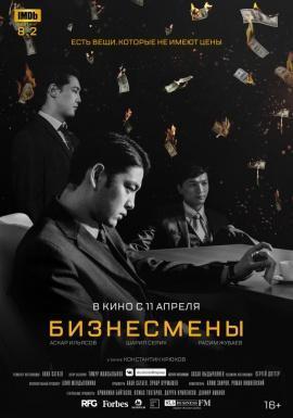 Фильм Бизнесмены