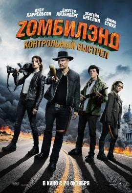 Фильм Зомбилэнд 2