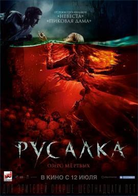 Фильм Русалка Озеро мертвых