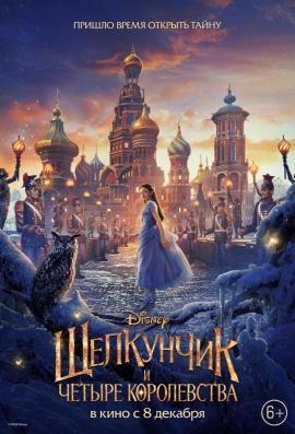 Фильм Щелкунчик 2018