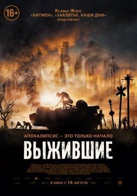 Фильм Выжившие